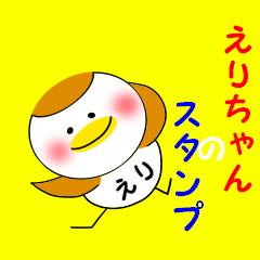 えりちゃんのお名前スタンプ