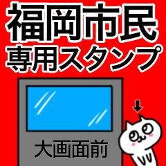 福岡市民専用の博多・天神スタンプ