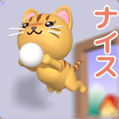 飛び出すニャンコ【動く3D】
