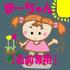 まーちゃん【あだなor名前専用スタンプ】