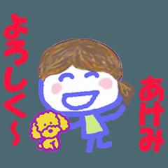 あけみちゃんの名前スタンプ