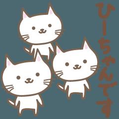 ひーちゃんネコ cat for Hi-chan