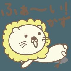 かずライオン Lion for Kazu