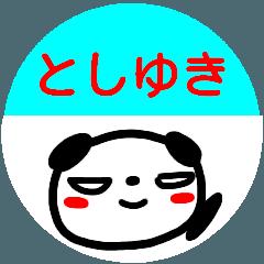 名前スタンプ【としゆき】が使うスタンプ