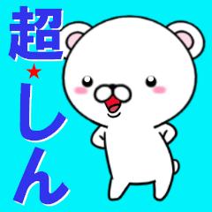 超★しん(シン)なクマ