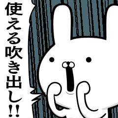 容疑者ウサギ☆空前絶後の使える吹き出し☆