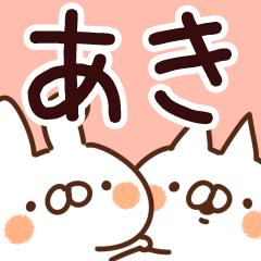 【あきちゃん】専用/名前スタンプ