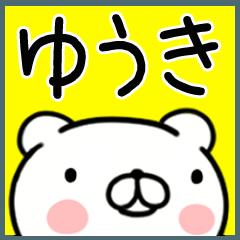 「ゆうき/ユウキ」さん専用名前スタンプ