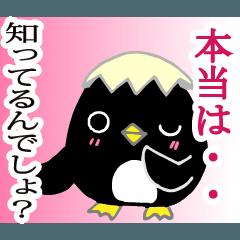 ドラマチックペンギン(本当編)