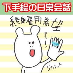 下手絵イラスト日常会話【働く女子編】