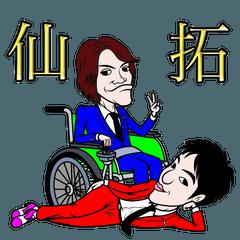 仙拓という名の奇妙な会社