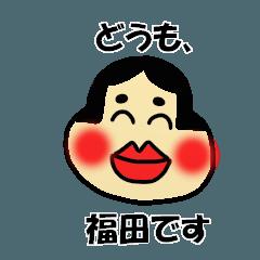 福田さんのふくふくスタンプ