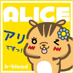 【K-bloodスタンプ】こりすのアリス