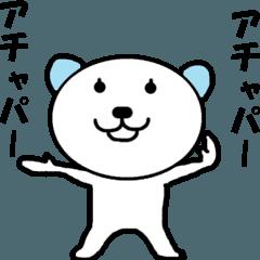 動く「変グマ」2