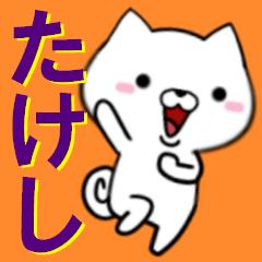 超★たけし(タケシ)なイヌ