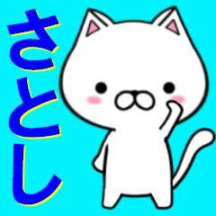 超★さとし(サトシ)なネコ