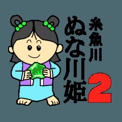 ぬな川姫2