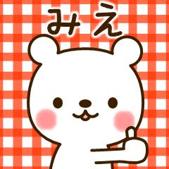 ☆みえ☆さんのお名前スタンプ