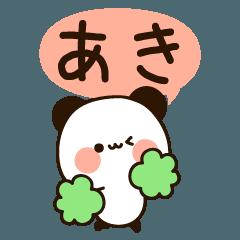 『あきちゃん』の名前スタンプ