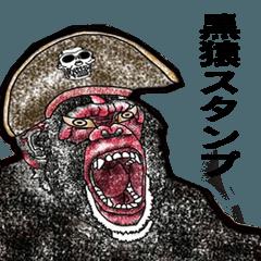 黒猿スタンプ・チンパンジー