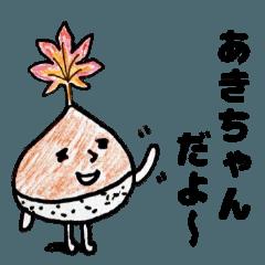 あきちゃんの為のアキチャンスタンプ 40個