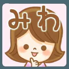 【みわ/ミワ】さんが使う名前スタンプ