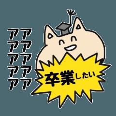 [LINEスタンプ] 大学生な動物たち