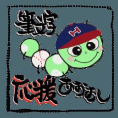 筆文字あおむし ~野球応援版~
