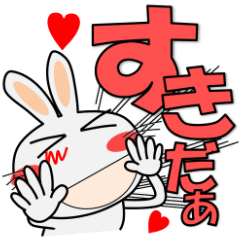 [LINEスタンプ] もじもじ、うさぎサン (1)
