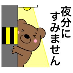 [LINEスタンプ] 主婦が作ったデカ文字 全部敬語クマ5 (1)