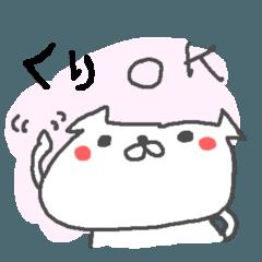 <くりさん>に贈る犬スタンプ kuri dog