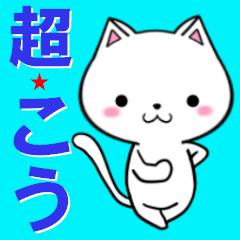 超★こう(コウ)なネコ