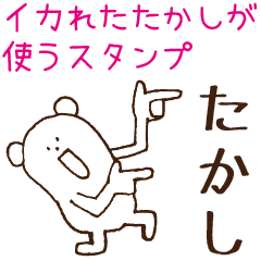 【たかし】イカれたタカシの名前スタンプ