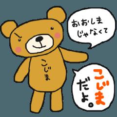 ★くまのこじま★