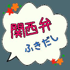 関西弁、大きな吹き出し