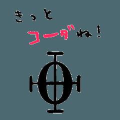 音楽記号のスタンプ
