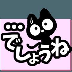 クロネコすたんぷ【いろいろな返事編】