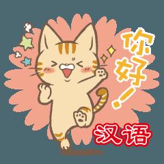ほんわか猫さん_中国語