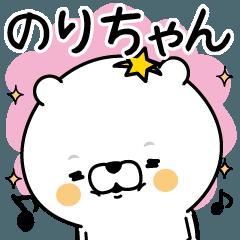 ☆のりちゃん☆が使う名前あだ名スタンプ