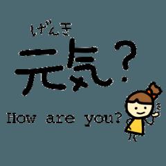 勉強しよう♪日本語と英語!