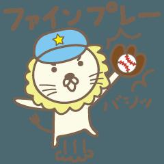 野球をするライオン Lion playing baseball