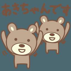 あきちゃんクマ bear for Akichan