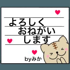 [LINEスタンプ] 【みか】が使う主婦が作ったデカ文字ネコ (1)