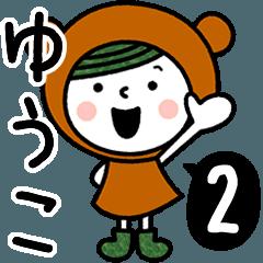 お名前スタンプ【ゆうこ】Vol.2