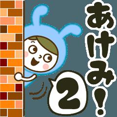 お名前スタンプ【あけみ】Vol.2