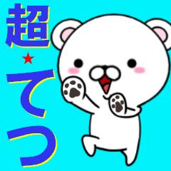 超★てつ(テツ)なクマ