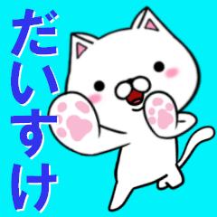 超★だいすけ(ダイスケ)なネコ