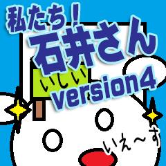 私たち石井さん4!!