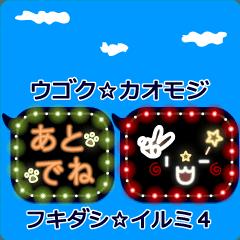 動く顔文字☆ふきだしイルミネーション4