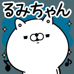 ☆るみちゃん☆が使う名前あだ名スタンプ